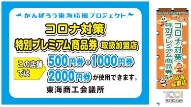 「東海市 コロナ対策特別プレミアム商品券」当園で使用できます。
